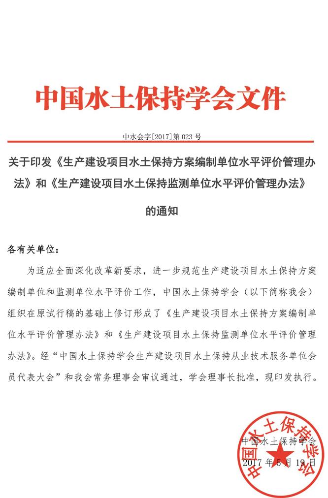 云南润滇节水技术推广咨询有限公司